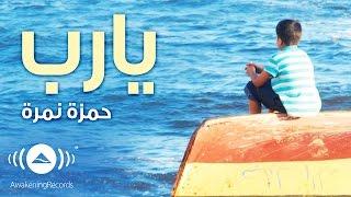 Hamza Namira - O Lord | حمزة نمرة - يا رب | Official Audio