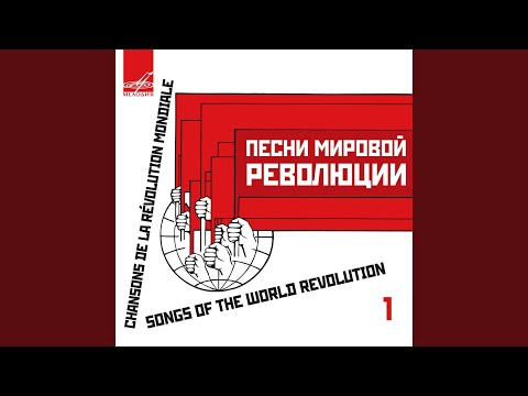 The Internationale (Instrumental Version)