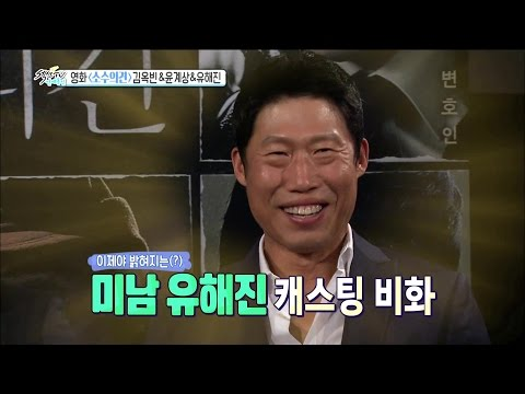 "[Section TV] 섹션 TV - Yu haejin, Film casting secret story ""good looks?"" 20150607"