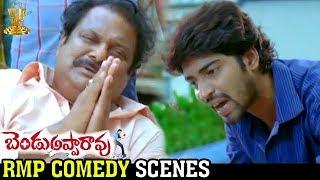 Dharma Varapu , Kondavala Comedy Scene | Bendu Apparao RMP