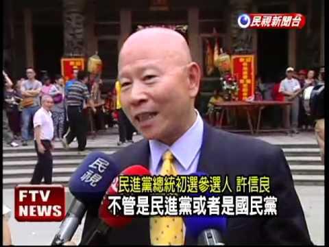 鄭麗文挺許 國黨:送考紀會-民視新聞