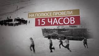 Атомный ледокол «Арктика» // Экспедиция к Северному полюсу
