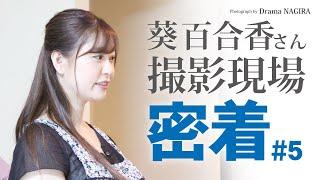 葵百合香さん主演ドラマ作品撮影舞台裏 百合香さん玄関先での撮影は、 ピンマイクを着けてもらって撮影。 取り外すところを、 ちょっこっとお邪魔しちゃいました…