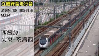 【立體錄音走行音】 港鐵近幾川崎列車 M324 尖東~荃灣西
