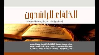 Download Lagu Terbaru الخلفاء الراشدون 1 ابو بكر الصديق  عبدالرحمن السبهان