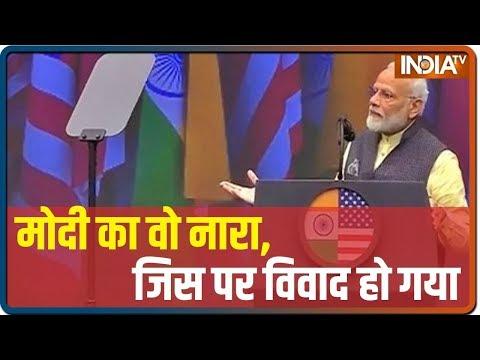 Howdy Modi में PM Modi को वो कथन जिस पर कांग्रेस ने बखेड़ा खड़ा कर दिया है