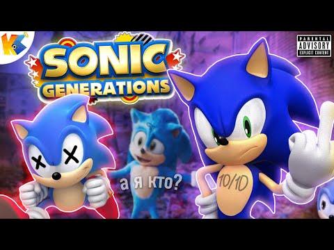 SONIC GENERATIONS - ШЕДЕВР! [Обзор игры]
