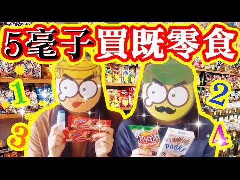 [Poor travel試食]「由零食起」第85集:用5毫子買既零食?!一共4款!