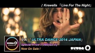 ULTRA DANCE 2014:JAPAN コンピレーション・アルバム