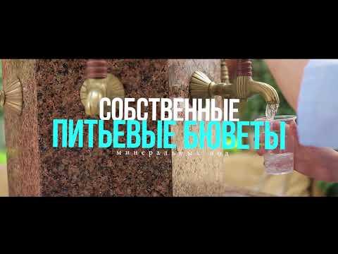 Санаторий Целебный Нарзан, Кисловодск (КавМинВоды)