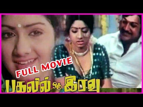 Pakalil Oru Iravu - Tamil Full Length Movie || Vijayakumar, Sridevi and Seema