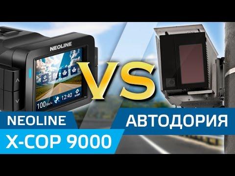 Neoline X-COP 9000/Автодория