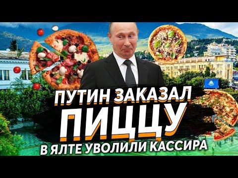 В.В.Путин приехал в Ялту и заказал пиццу у Антона. Смотрите, это Вам не программа с ботами...