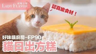 【好味貓廚房】EP90 - 貓日出方糕,蛋捲有認真搶食材了! thumbnail