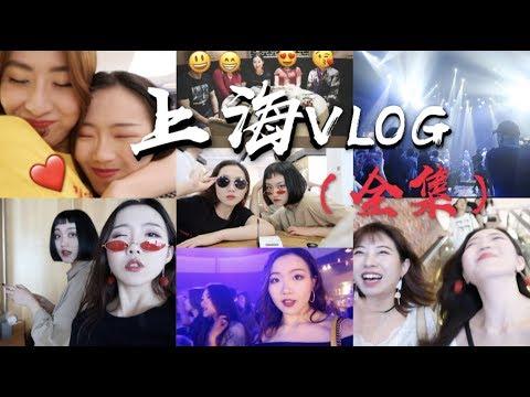 (超长全集Vlog来了!) ❤️SHANGHAI VLOG 一个人的旅程 x 五天上海之行!|丰富的行程| 来见见我的好朋友| 上海外滩,南京西路,法租界