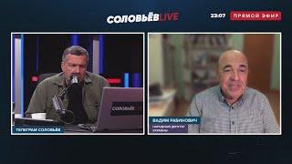 ЖИВЕМ В ДУРДОМЕ! Вадим Рабинович рассказал Соловьеву о ситуации на Украине