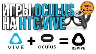 Як запускати ігри Oculus на Vive {ReVive}