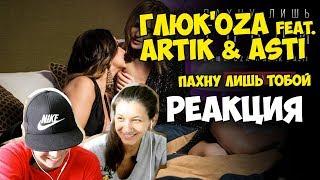 Глюк'oZа feat. Artik & Asti — Пахну лишь тобой   Русские и иностранцы слушают русскую музыку  