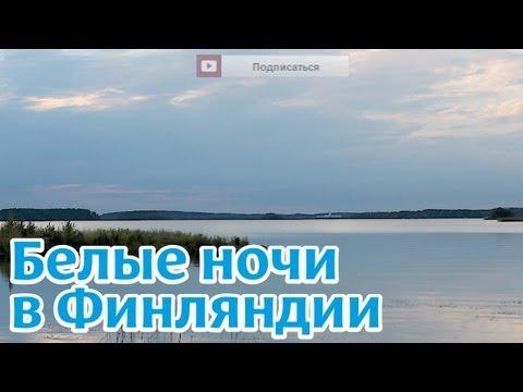 Финляндия: Белые ночи