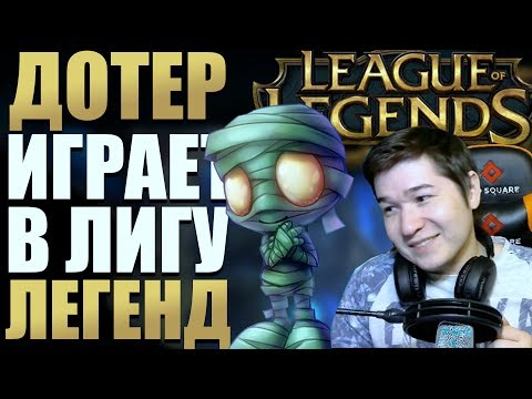 видео: ДОТЕР ИГР�ЕТ В league legends