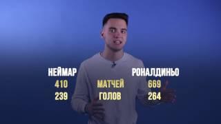 НЕЙМАР VS РОНАЛДИНЬО   РЕАЛЬНЫЙ БАТЛ