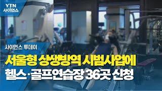 서울형 상생방역 시범사업에 헬스·골프연습장 36곳 신청…