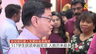 新加坡印度人发展协会卓越奖 517学生获颁卓越奖项 人数历来最多
