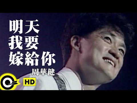 周華健 Wakin Chau【明天我要嫁給你 I am gonna marry you tomorrow】Official Music Video - YouTube