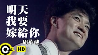 Baixar 周華健 Wakin Chau【明天我要嫁給你 I am gonna marry you tomorrow】Official Music Video