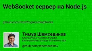 WebSocket сервер на Node.js электронные таблицы и чат