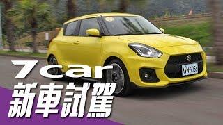【新車試駕】Suzuki Swift Sport|熱血鋼砲 樂趣無限