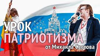 УРОК ПАТРИОТИЗМА | Михаил Светов | Лекция
