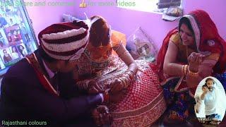 दूल्हा दुल्हन का जुआ खेल!! राजस्थानी परंपरा!! राजस्थानी शादी!!