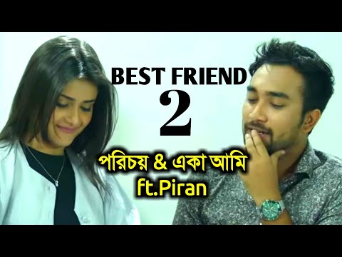 Best Friend 2 Natok Song | Porichoy | Eka Ami | Piran | Bangla New Natok | Natok Song | Jovan | Tish