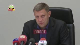• Аппаратное совещание с Главой ДНР