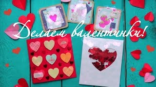 DIY:♡ Валентинки своими руками♡ // Valentine's day gift cards // СКРАПБУКИНГ