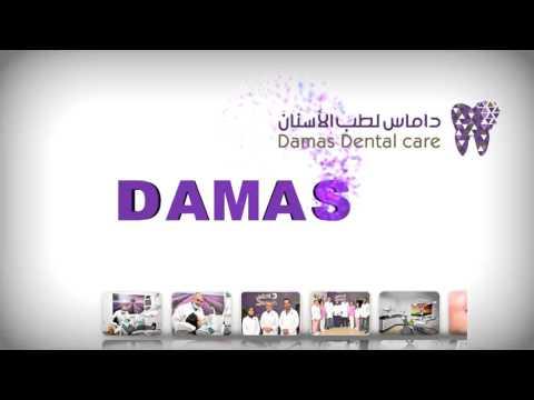 Damas Dental Care - داماس لطب الاسنان - مركز اسنان في قطر