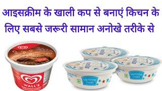 आइसक्रीम कप को फेंकने से पहले देखें ये वीडियो और बनाएं किचन के लिए उपयोगी सामान आसानी से।