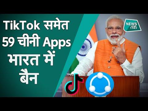Breaking News: TikTok, Shareit समेत 59 Chinese apps बैन, Modi सरकार का बड़ा फैसला