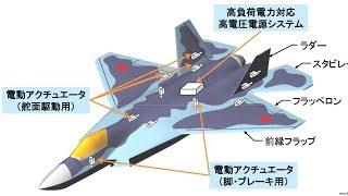 航空自衛隊の将来戦闘機 概要が判明