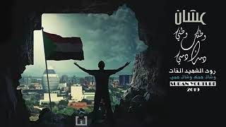 عشان وطنك 🇸🇩🎵 احدث أغاني الثورة السودانية