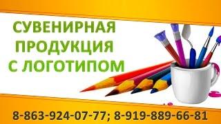 Сувенирная продукция с логотипом(Хотите заказать полиграфическую продукцию обращайтесь: http://modern-reklama.nethouse.ru Звоните: +7 (8639) 240-777; +7 (919) 889-66-81;..., 2014-11-28T11:14:41.000Z)