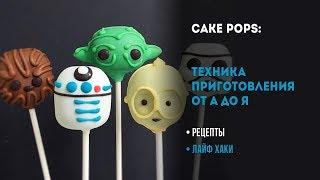 Кейк-попсы: рецепт. Пошаговая технология изготовления