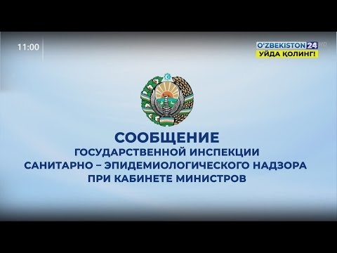 Количество зараженных коронавирусом в Узбекистане достигло 796 человек