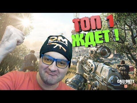 ПОЧИНКИ И ТОП 1 в Call of Duty Black Ops 4 ЗАТМЕНИЕ
