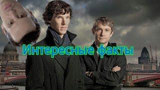 """Интересные факты о сериале """"Шерлок"""". Часть 1"""