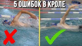 5 частых ошибок в плавании кролем. Техника плавания для начинающих