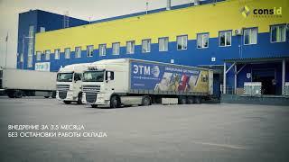 ConsID WMS на складе дистрибутора электротехники ЭТМ
