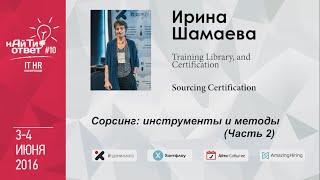 Ирина Шамаева: ''Сорсинг: инструменты и методы'' (Часть 2)