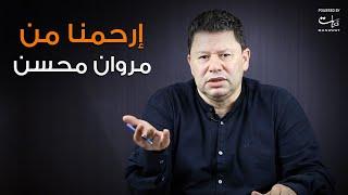 رضا عبد العال | لاجل النبي إرحم جمهور الأهلي من مروان محسن